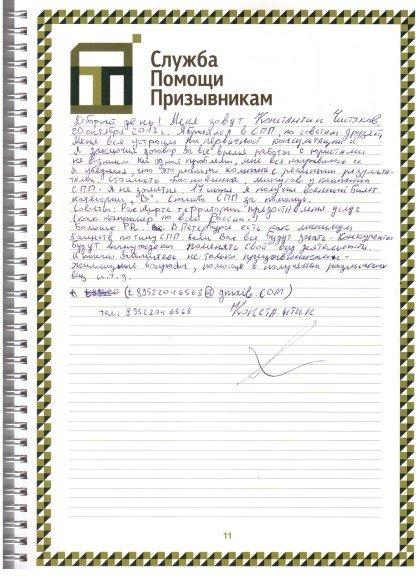 chistyakov