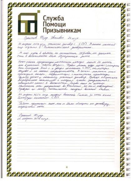 ortyapov