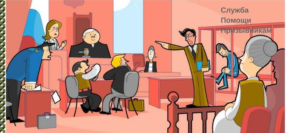 суд с военкоматом