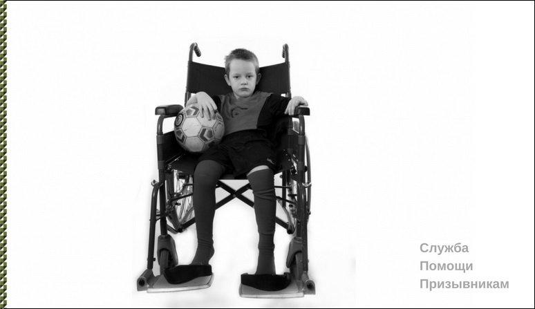 Льготы для детей инвалидов по жилью