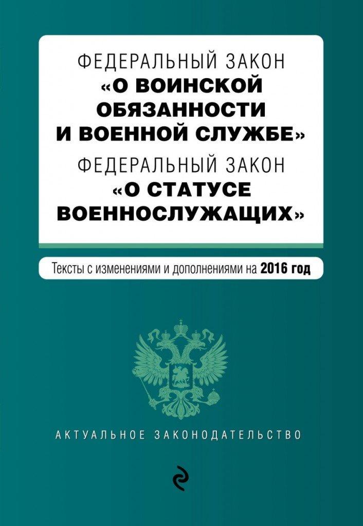 Призывной возраст в России законодательство