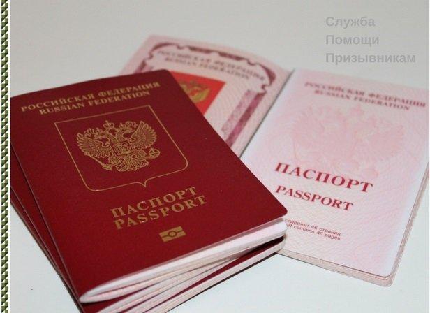 военный билет загранпаспорт