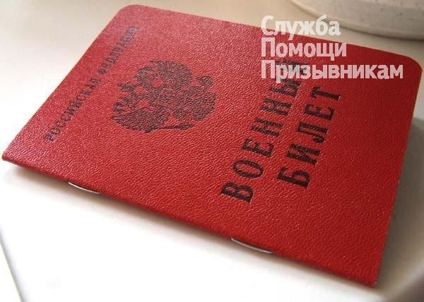 военный билет для получения водительскиъ прав