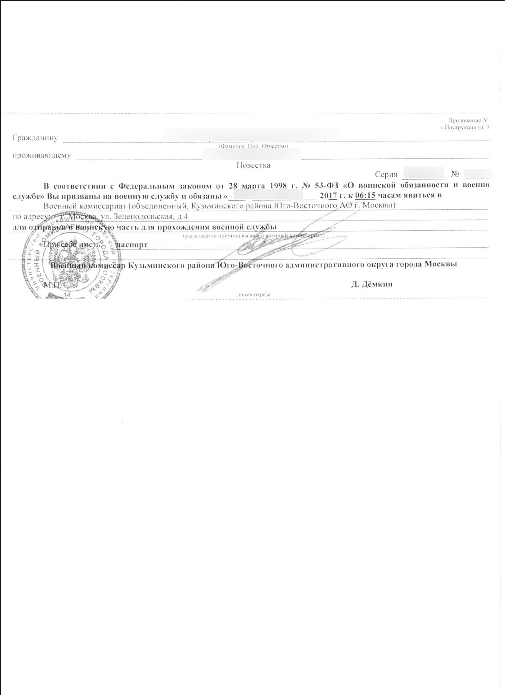 Призыв на военную службу до защиты диссертации Попытка призыва в армию до защиты диссертации