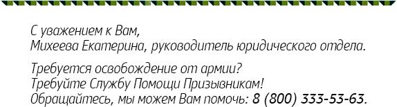 Екатерина Михеева служба помощи призывникам