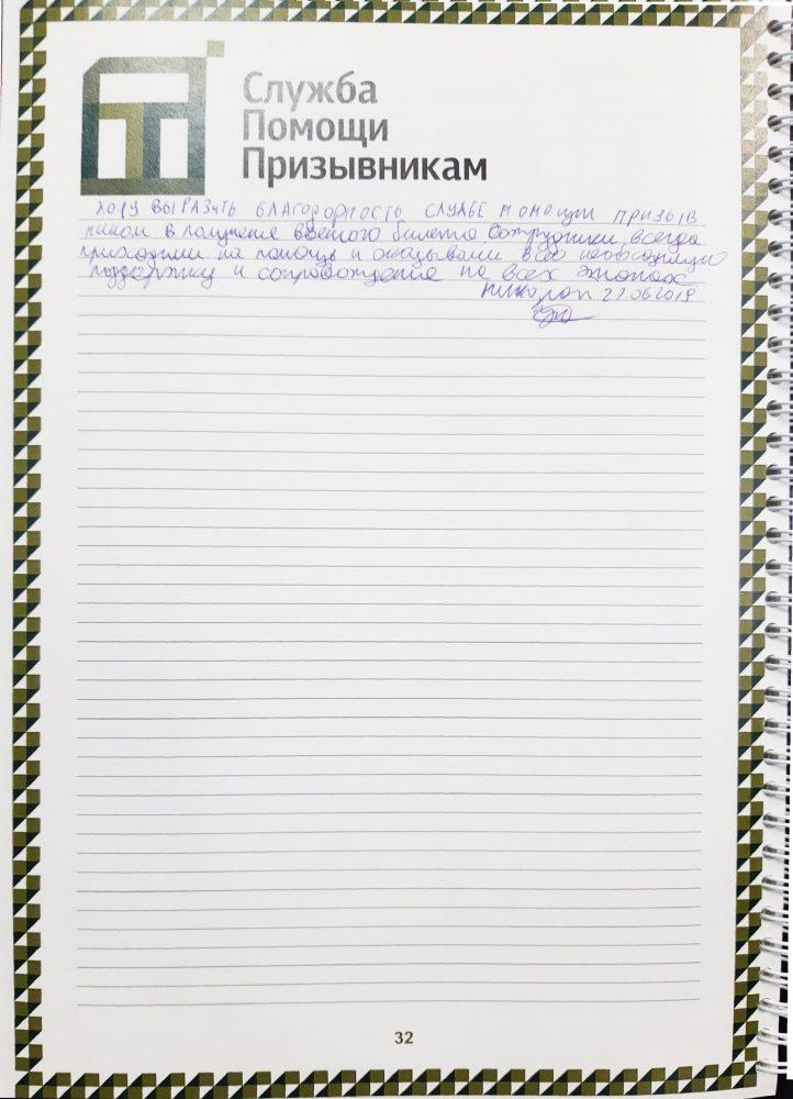 помощь призывникам Москва
