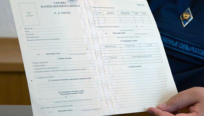 Справка взамен военного билета в 27 лет