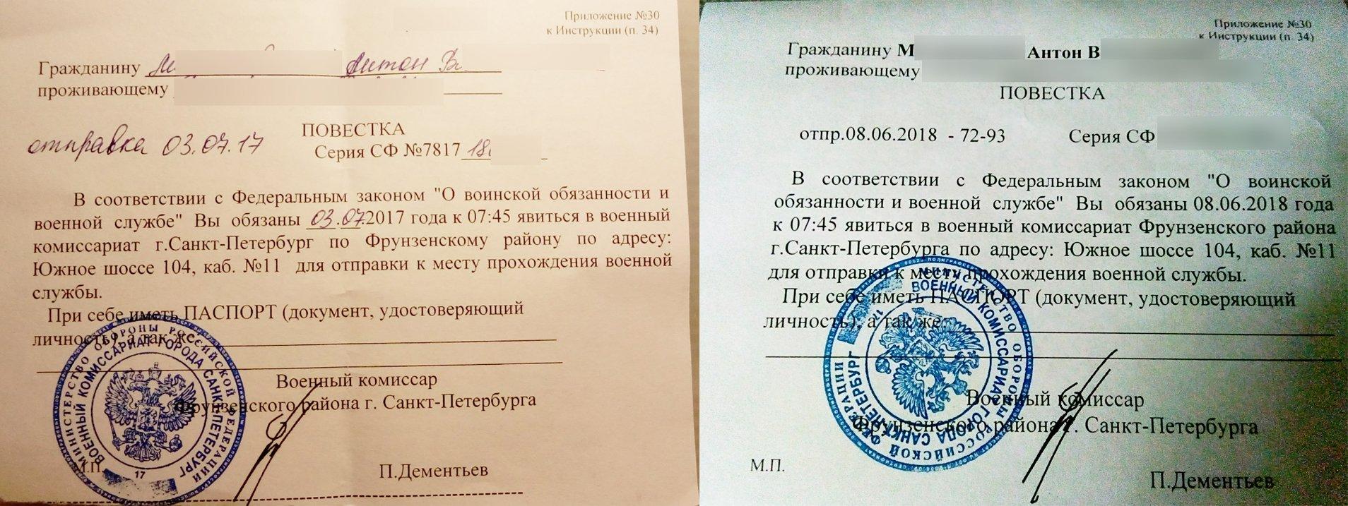 Антон М - повестка на отправку