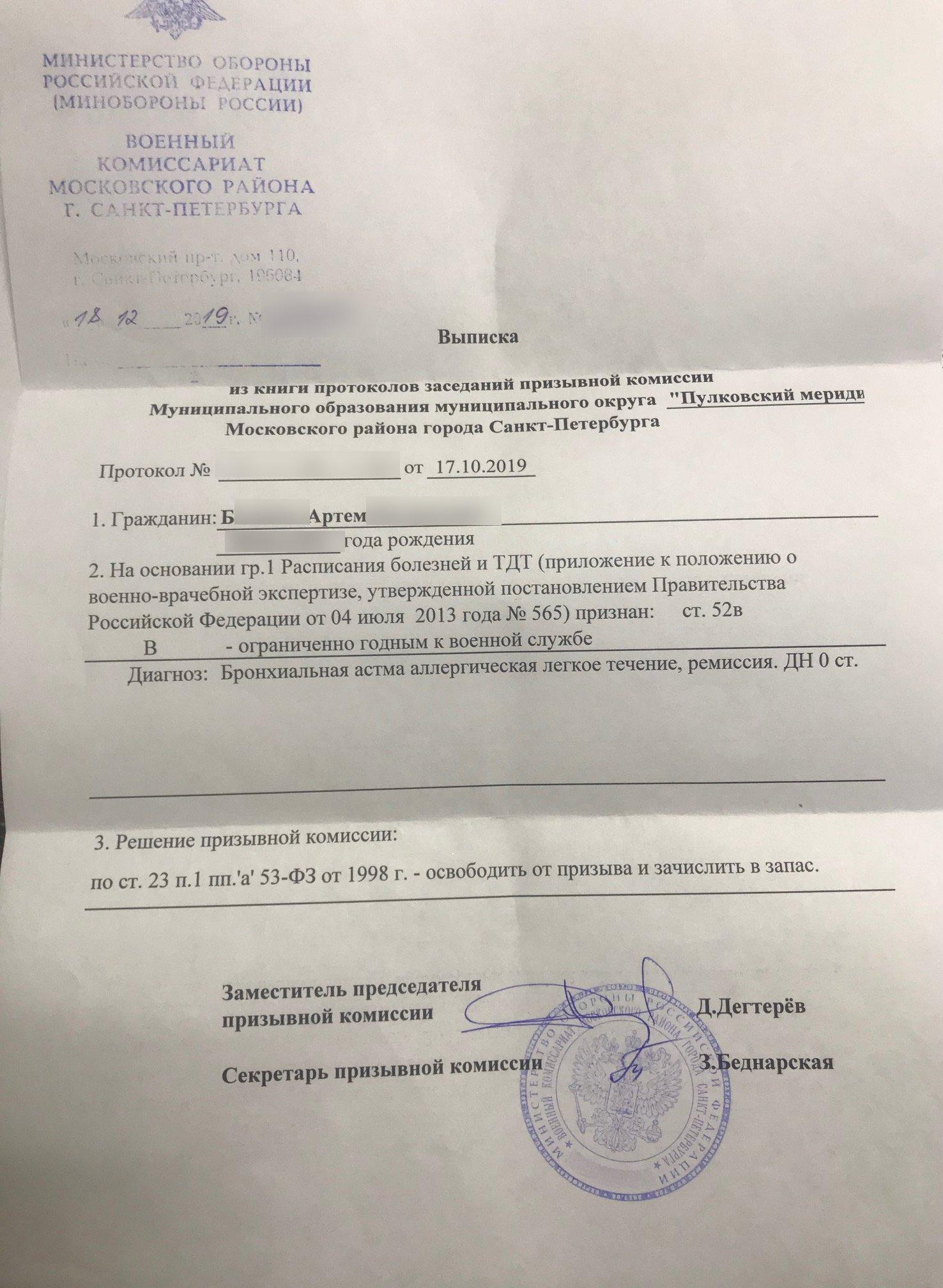 Решение призывной комиссии об освобождении Артема от военной службы