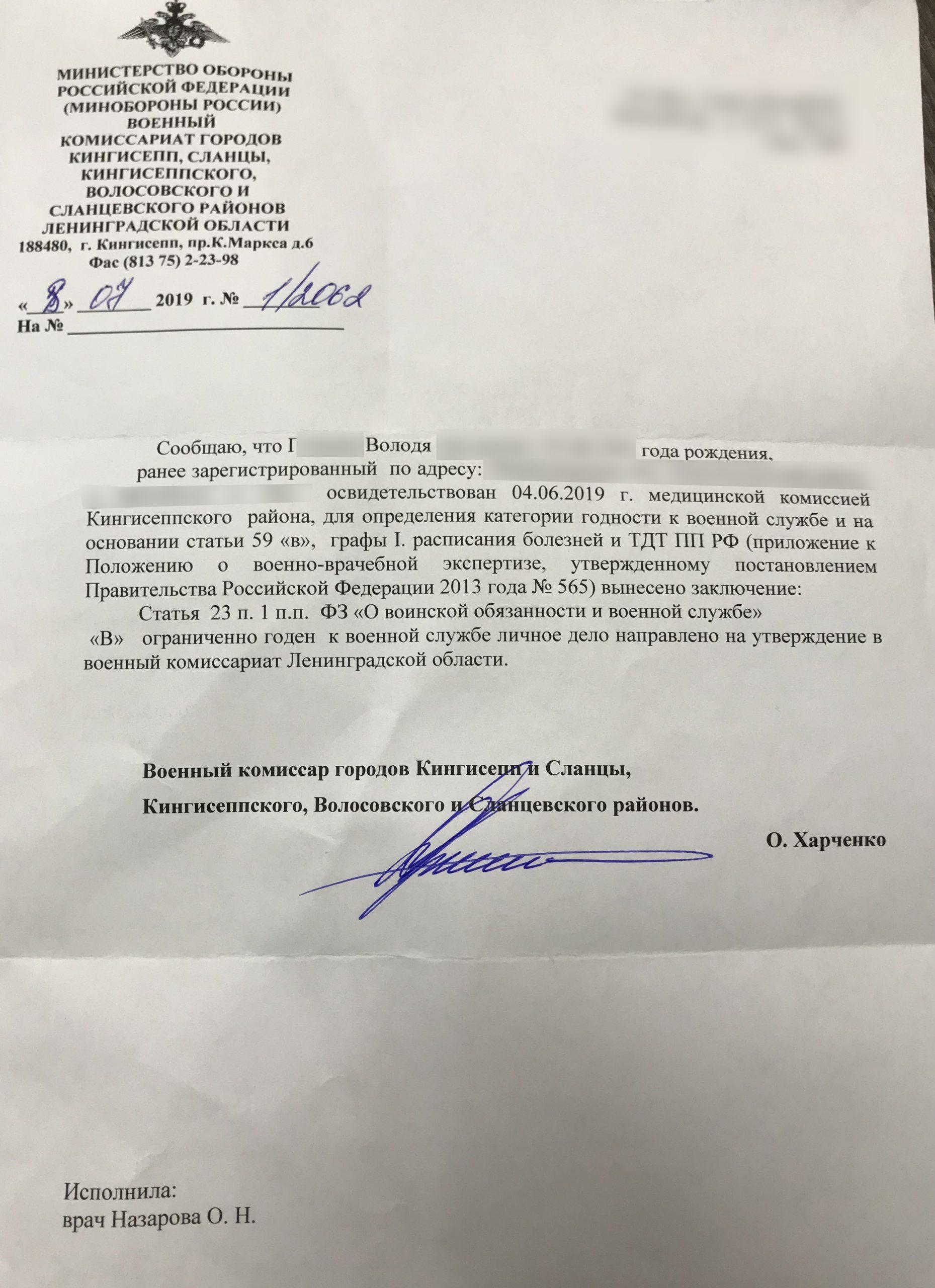 володя г - решение военного комиссариата об освобождении от призыва